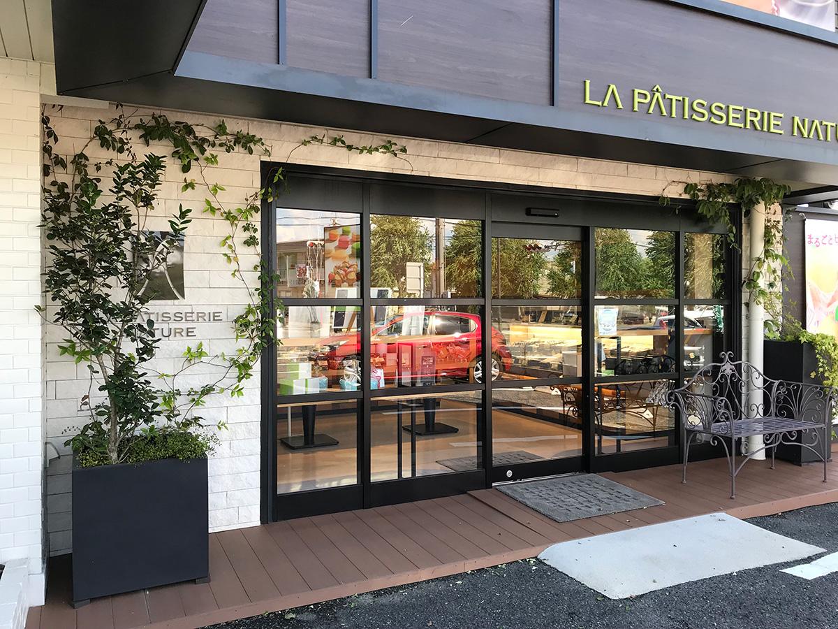 ケーキ屋さんのナチュラルな店先植栽/LA PATISSERIE NATURE(大津市一里山)